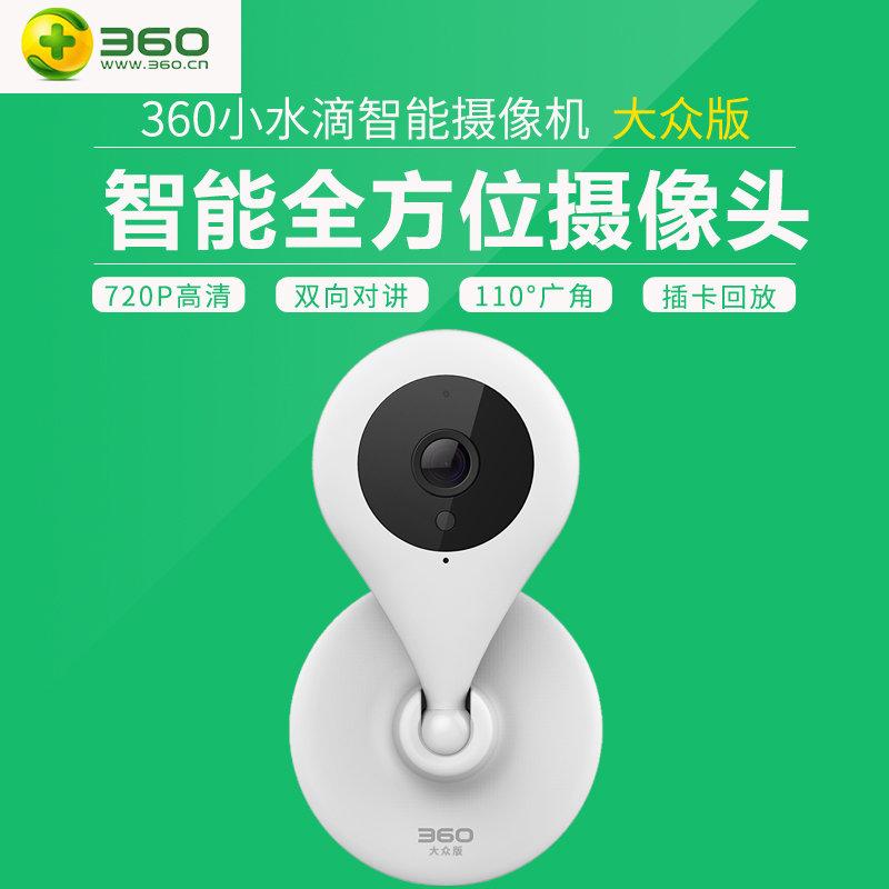 360小水滴智能摄像机大众版d600