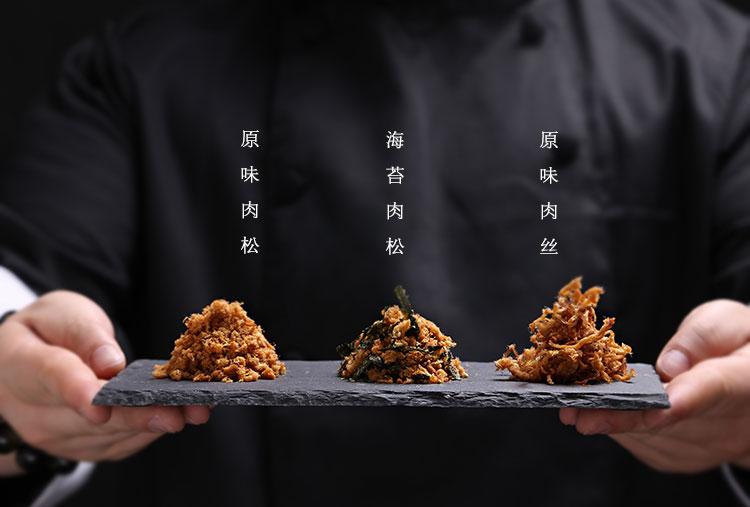 172巷台湾真图片彝族小肉松猪肉】图片