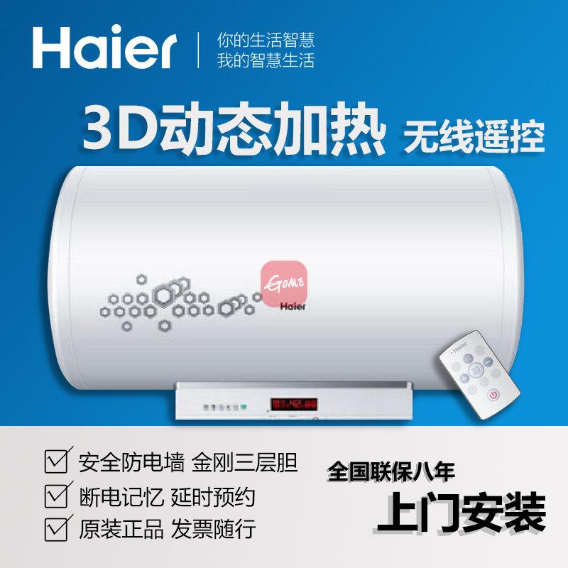 海尔(haier)电热水器es100h-z3 100升