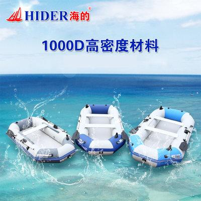【hider海的皮划艇捕鱼充气船钓鱼船加厚4人折镇江武术图片